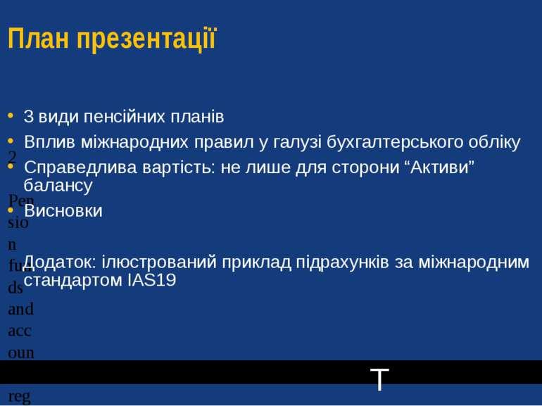 План презентації 3 види пенсійних планів Вплив міжнародних правил у галузі бу...