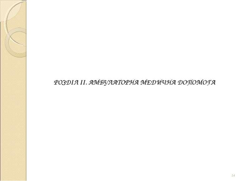 РОЗДІЛ ІІ. АМБУЛАТОРНА МЕДИЧНА ДОПОМОГА *