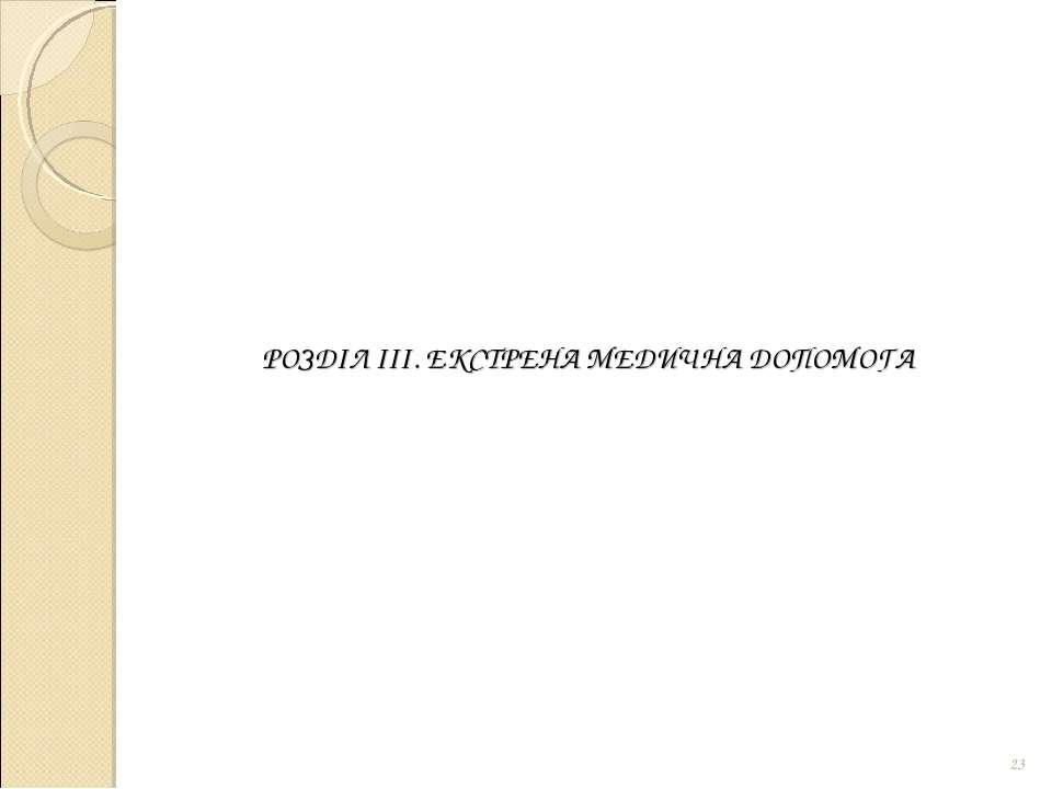 РОЗДІЛ ІІІ. ЕКСТРЕНА МЕДИЧНА ДОПОМОГА *