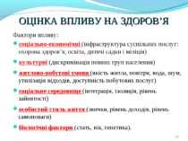 ОЦІНКА ВПЛИВУ НА ЗДОРОВ'Я Фактори впливу: соціально-економічні (інфраструктур...