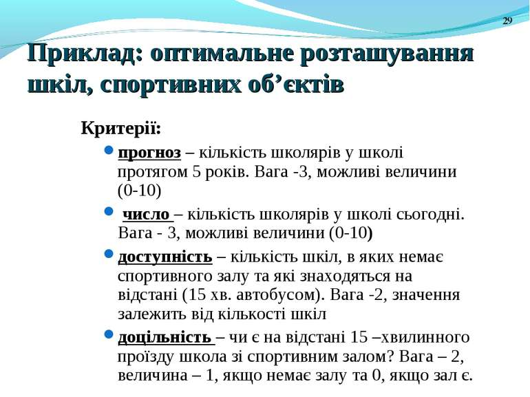 Приклад: оптимальне розташування шкіл, спортивних об'єктів Критерії: прогноз ...