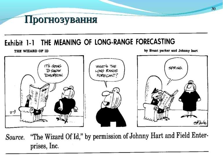 Прогнозування *