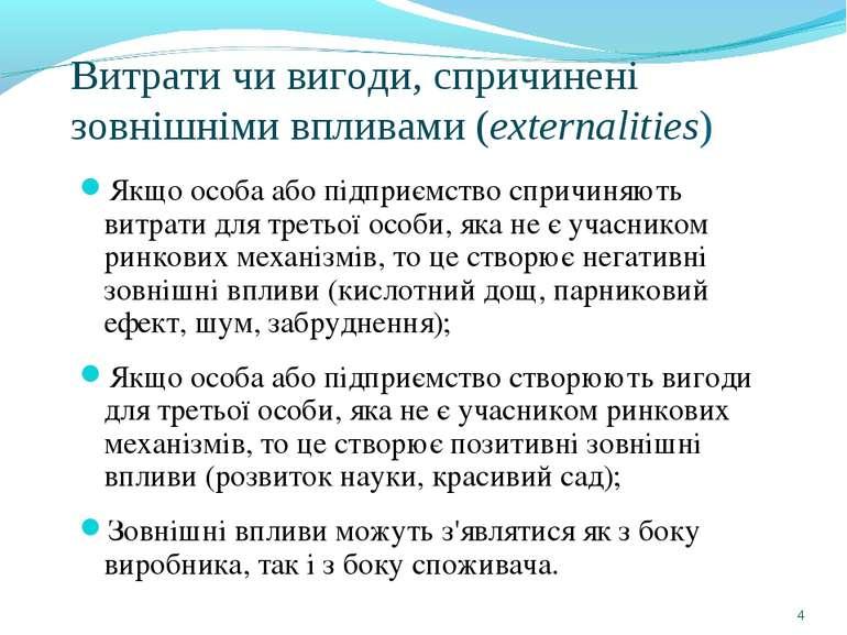 Витрати чи вигоди, спричинені зовнішніми впливами (externalities) Якщо особа ...