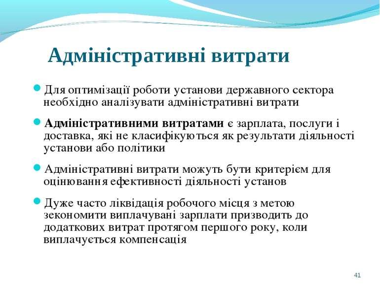 Адміністративні витрати Для оптимізації роботи установи державного сектора н...