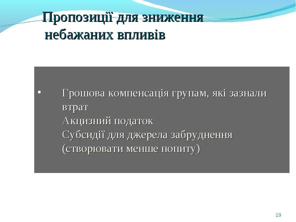 Пропозиції для зниження небажаних впливів * Грошова компенсація групам, які з...