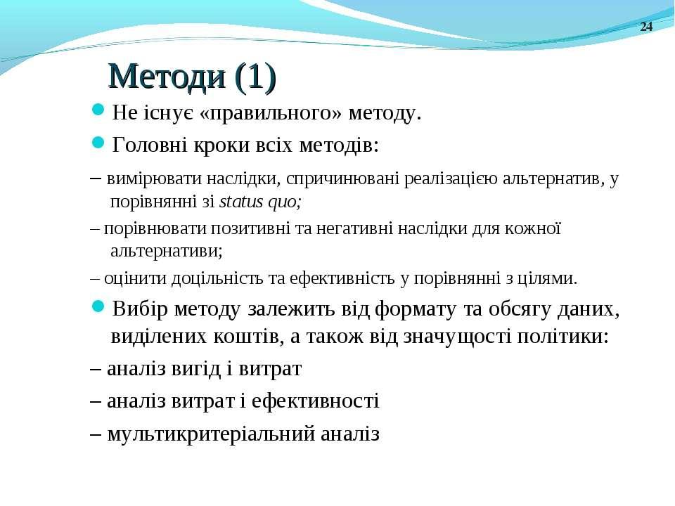 Методи (1) Не існує «правильного» методу. Головні кроки всіх методів: – вимір...