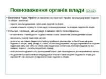 Повноваження органів влади (Ст.12) Верховна Рада України встановлює на терито...