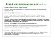 Функції контролюючих органів (Ст. 19 1) -1 Адміністрування податків, зборів, ...