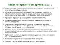 Права контролюючих органів (Ст.20) - 1 Запрошувати ПП для перевірки правильно...
