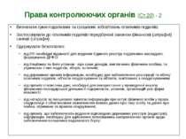 Права контролюючих органів (Ст.20) - 2 Визначати суми податкових та грошових ...