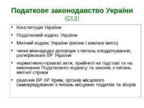 Податкове законодавство України (Ст.3) Конституція України Податковий кодекс ...