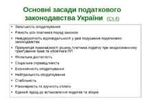 Основні засади податкового законодавства України (Ст.4) Загальність оподаткув...