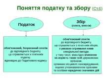 Поняття податку та збору (Ст.6)