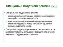 Спеціальні податкові режими (Ст.11) Спеціальний податковий режим: визначає ос...