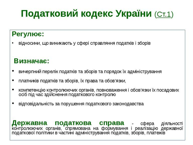 Податковий кодекс України (Cт.1) Регулює: відносини, що виникають у сфері спр...