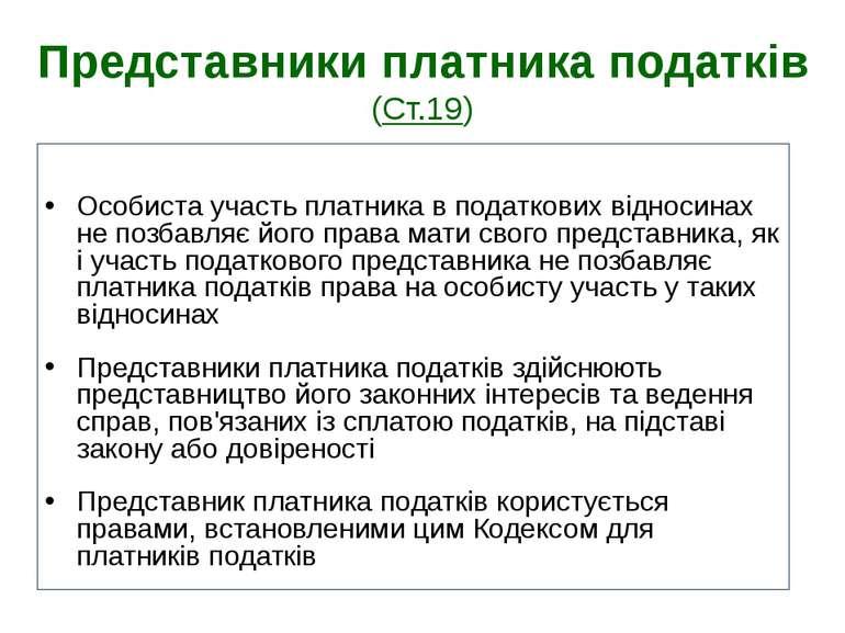 Представники платника податків (Ст.19) Особиста участь платника в податкових ...