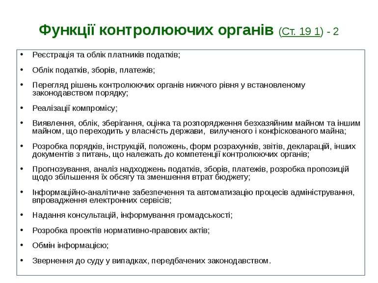 Функції контролюючих органів (Ст. 19 1) - 2 Реєстрація та облік платників под...