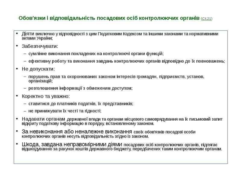 Обов'язки і відповідальність посадових осіб контролюючих органів (Ст.21) Діят...