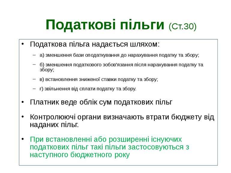 Податкові пільги (Ст.30) Податкова пільга надається шляхом: а) зменшення бази...