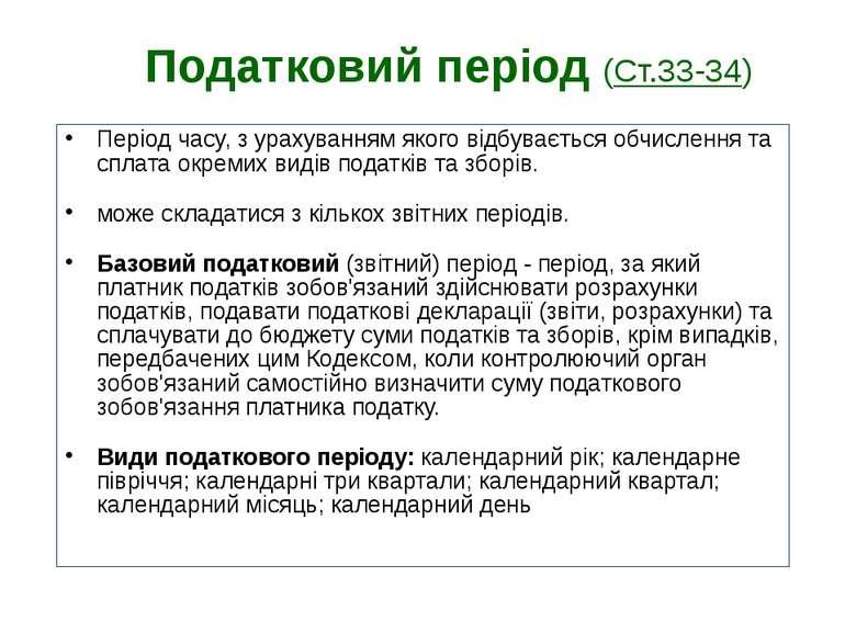 Податковий період (Ст.33-34) Період часу, з урахуванням якого відбувається об...