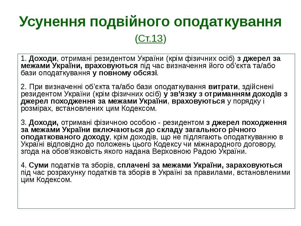 Усунення подвійного оподаткування (Ст.13) 1. Доходи, отримані резидентом Укра...