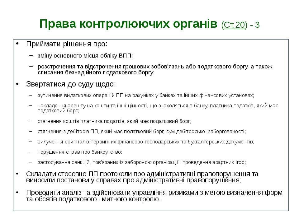 Права контролюючих органів (Ст.20) - 3 Приймати рішення про: зміну основного ...