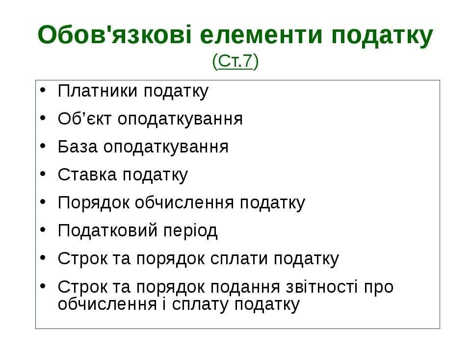 Обов'язкові елементи податку (Ст.7) Платники податку Об'єкт оподаткування Баз...