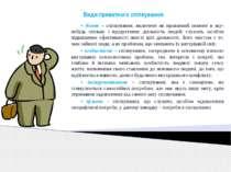 Види приватного спілкування: • ділове – спілкування, включене як приватний мо...