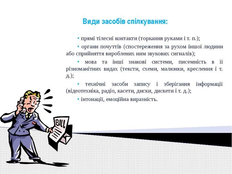 Види засобів спілкування: • прямі тілесні контакти (торкання руками і т. п.);...