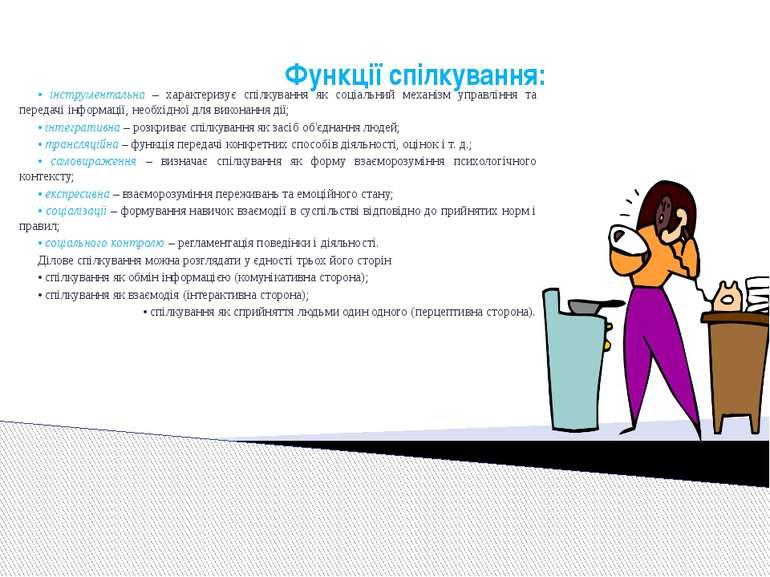 Функції спілкування: • інструментальна – характеризує спілкування як соціальн...