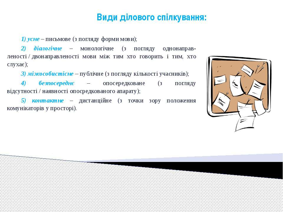 Види ділового спілкування: 1) усне – письмове (з погляду форми мови); 2) діал...