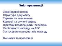 Зміст презентації Законодавчі основи Структура документу Терміни та визначенн...