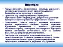 Висновки Порядок встановлює основні форми і процедури державного нагляду за д...