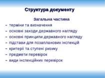 Структура документу Загальна частина терміни та визначення основні заходи дер...