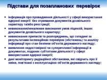 Підстави для позапланових перевірок інформація про провадження діяльності у с...