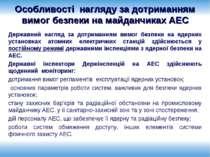 Особливості нагляду за дотриманням вимог безпеки на майданчиках АЕС Державний...