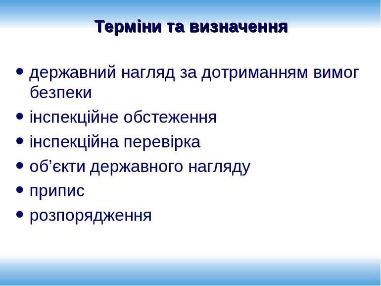 Терміни та визначення державний нагляд за дотриманням вимог безпеки інспекцій...
