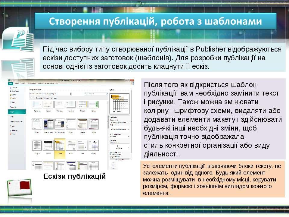 Під час вибору типу створюваної публікації в Publisher відображуються ескізи ...