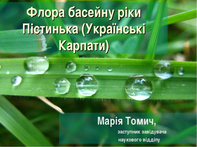 Флора басейну ріки Пістинька (Українські Карпати) Марія Томич, заступник заві...