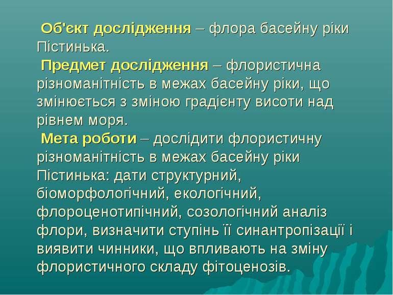 Об'єкт дослідження – флора басейну ріки Пістинька. Предмет дослідження – флор...