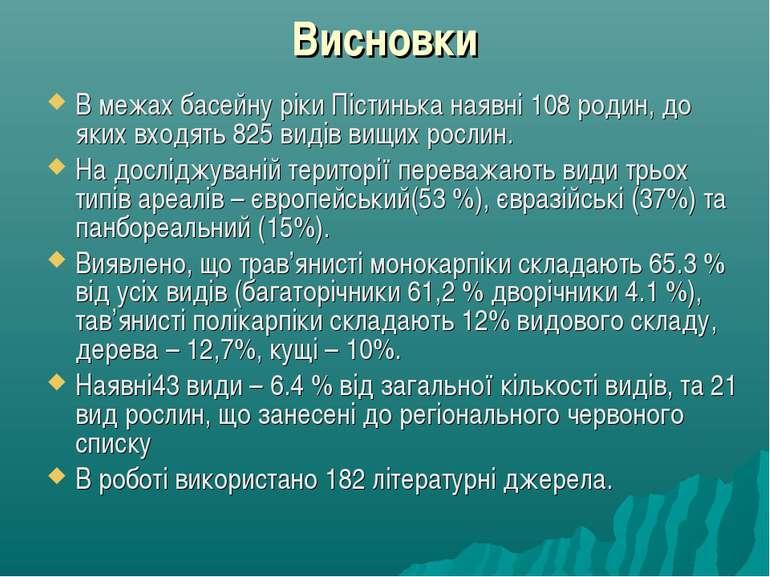 Висновки В межах басейну ріки Пістинька наявні 108 родин, до яких входять 825...