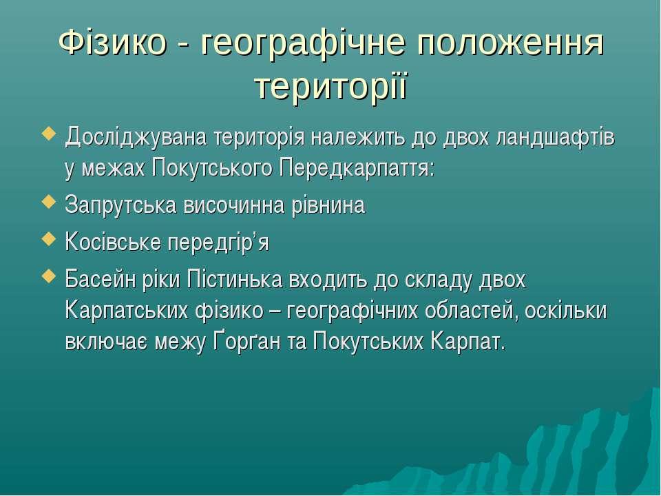 Фізико - географічне положення території Досліджувана територія належить до д...