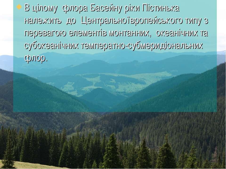 В цiлому флора Басейну ріки Пістинька належить до Центральноївропейського тип...