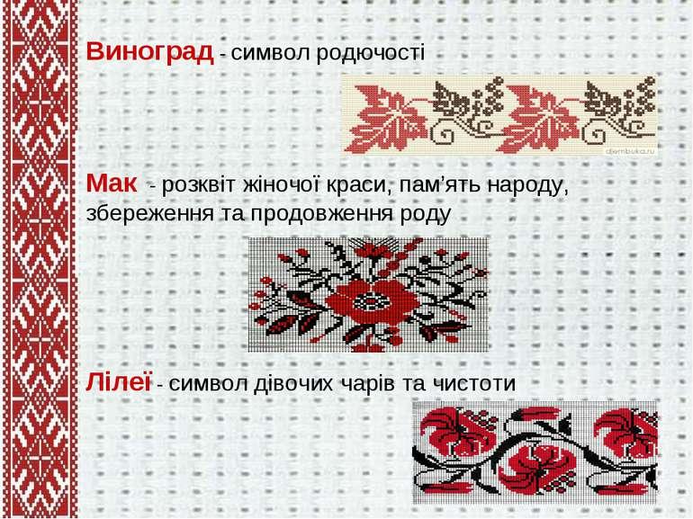 Виноград - символ родючості Мак - розквіт жіночої краси, пам'ять народу, збер...