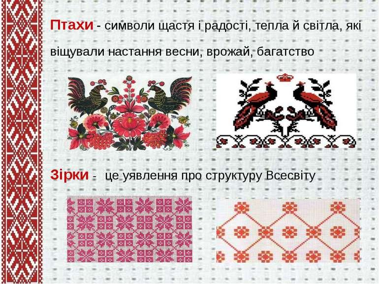 Птахи - символи щастя і радості, тепла й світла, які віщували настання весни,...