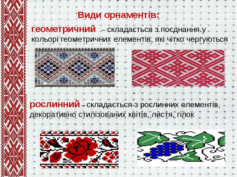 Види орнаментів: геометричний – складається з поєднання у кольорі геометрични...