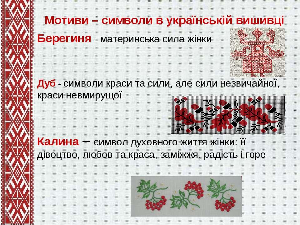 Мотиви – символи в українській вишивці Берегиня - материнська сила жінки Дуб ...