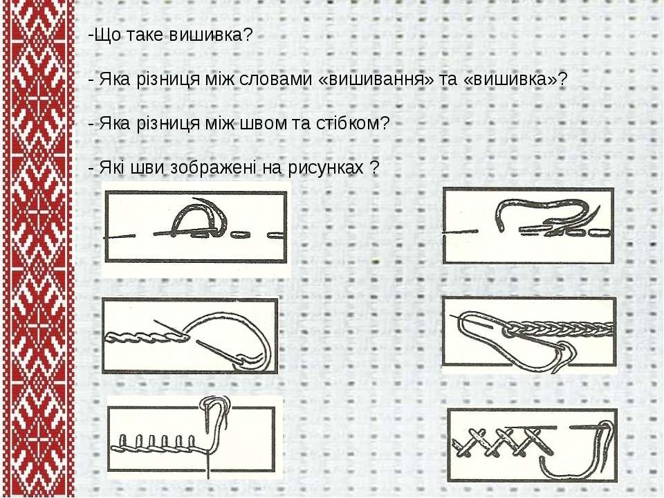 Що таке вишивка? - Яка різниця між словами «вишивання» та «вишивка»? - Яка рі...