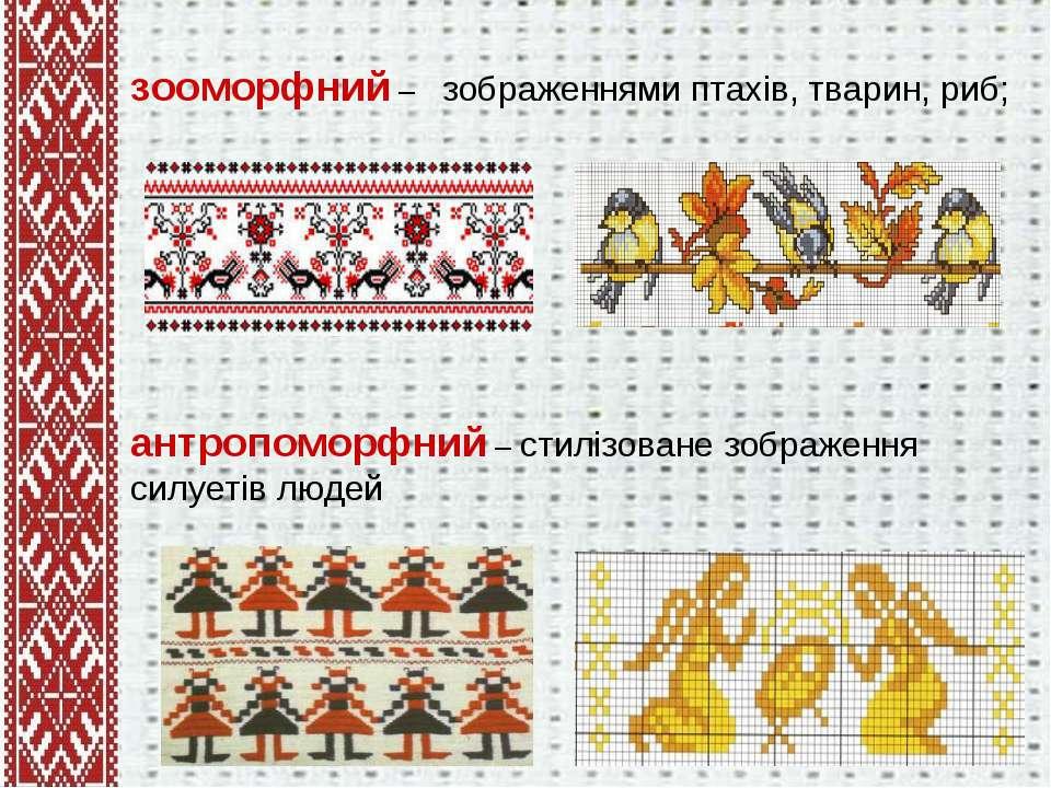 зооморфний – зображеннями птахів, тварин, риб; антропоморфний – стилізоване з...