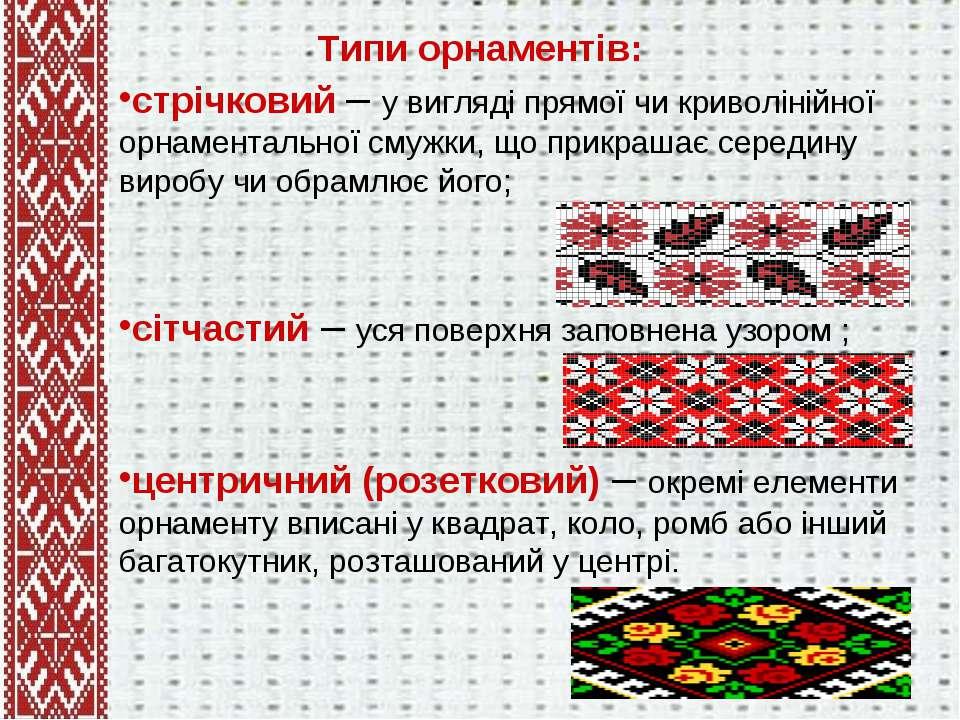 Типи орнаментів: стрічковий – у вигляді прямої чи криволінійної орнаментально...